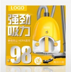 黄色简约吸尘器家电淘宝京东主图直通车模板