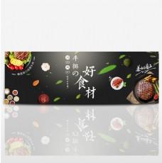 黑色文艺牛排好食材电商banner美食海报