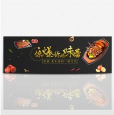 黑色中式牛排美食肉类淘宝banner