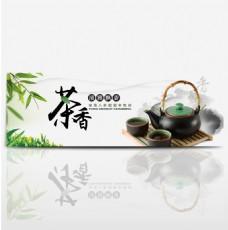 中国风水墨绿叶茶叶茶饮淘宝banner