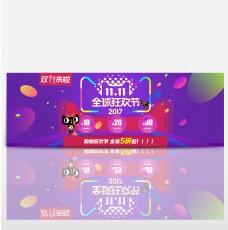 炫彩时尚双11购物狂欢节电商海报banner淘宝双十一