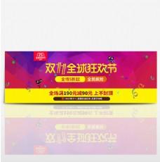 红黄色2017双十一狂欢节电商海报淘宝双11banner