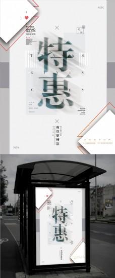 2017促销宣传海报