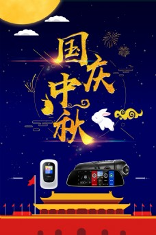 国庆中秋企业产品海报模板