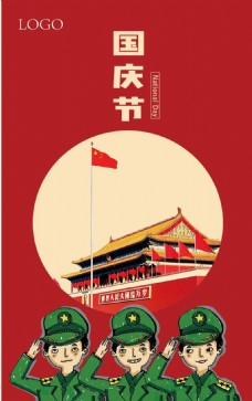国庆节朋友圈宣传海报