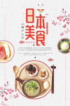 创意日本美食海报设计