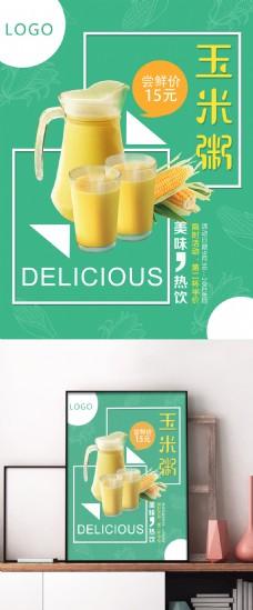 玉米粥绿色清新美食热饮促销海报