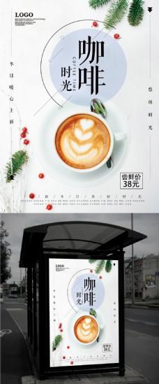 简约小清新咖啡热饮下午茶美食海报