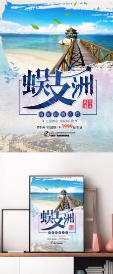 蓝色水墨风海南蜈支洲旅游旅行社旅游海报