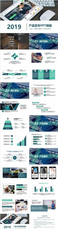 2019大气时尚产品发布通用ppt图片