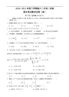 数学北师大版江西省临川二中下学期期末考试理