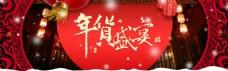 喜庆年货节灯笼背景