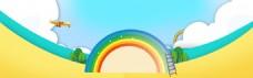 卡通彩虹飞机背景