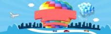 卡通迪士尼乐园飞机气球淘宝banner背景