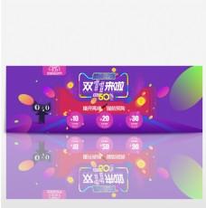 炫彩简约双11促销提前预购电商海报banner淘宝双十一