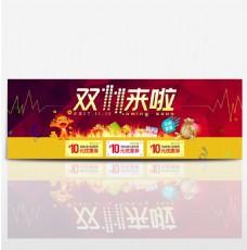 深红色2017双十一优惠券电商banner海报促销淘宝双11