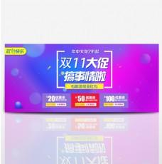 紫色双十一全球狂欢节大促淘宝天猫电商海报双11banner