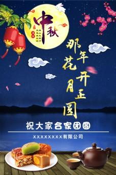 中秋节日中国风企业宣传海报