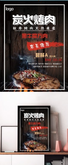 炭火烤肉海报