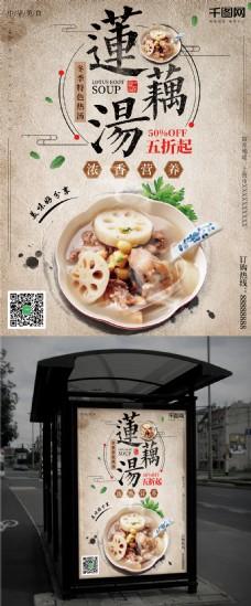 莲藕汤米黄色时尚美食海报