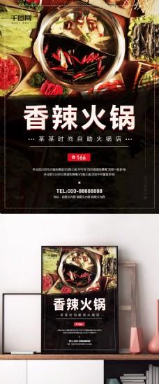 香辣火锅店开张折扣优惠辣椒黑色美食海报