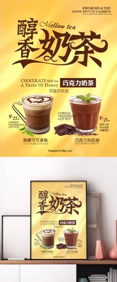 清爽丝滑奶茶饮品海报