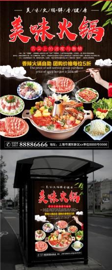 美味火锅美食海报