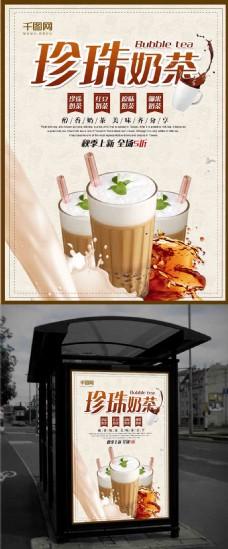 秋季上新下午茶珍珠奶茶促销宣传海报