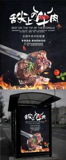 时尚牛肉美食海报