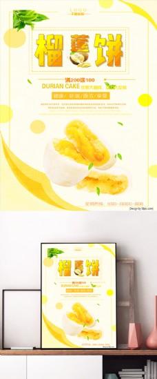 秋冬美食榴莲饼食品促销海报