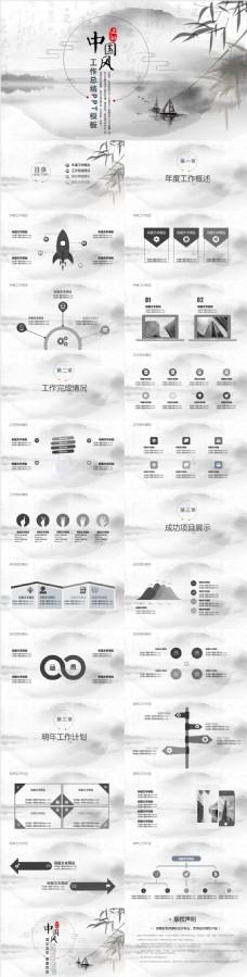 中国风工作总结ppt模板