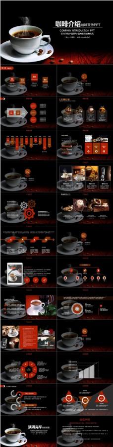 西餐厅咖啡产品介绍下午茶咖啡厅PPT模板