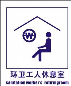 环卫工人休息室标志