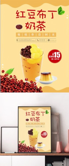 黄色可爱风冬季热饮红豆布丁奶茶促销海报