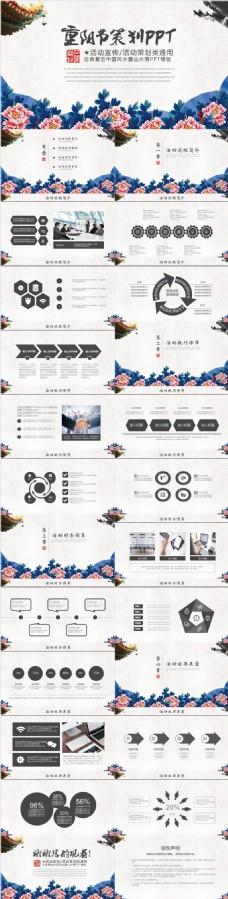 中国风重阳节活动宣传策划方案PPT模板