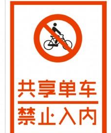 共享单车禁止入内标志