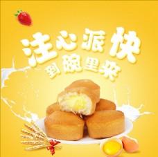 雞蛋夾心小面包主圖設計