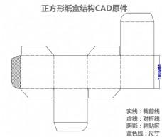 正方形盒子结构CAD设计图原件