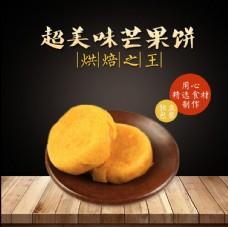 超美味芒果餅主圖設計