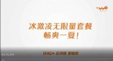 联通冰激凌TVC病毒视频15秒