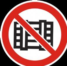 安全 警告 标志