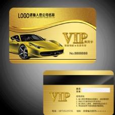 金色汽车会员卡