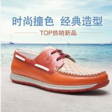 熱銷新品皮鞋主圖設計