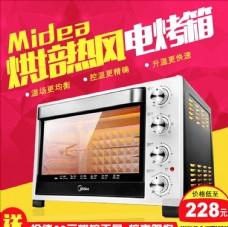 電商淘寶促銷電器烤箱主圖