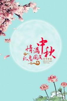 中秋国庆双节海报背景
