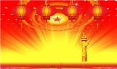 喜庆灯笼舞台背景图