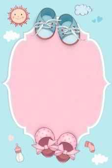 矢量卡通母婴儿童婴童用品海报背景