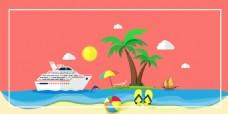 矢量海边度假旅游促销海报背景