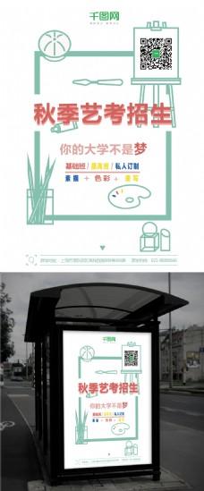 简约小清新矢量秋季艺考招生海报