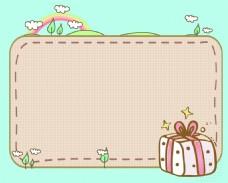 矢量卡通边框儿童节日礼物背景素材